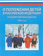 О положении детей в российской федерации государственный доклад 2205