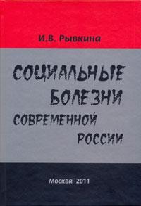 классификатор болезней россия - фото 8